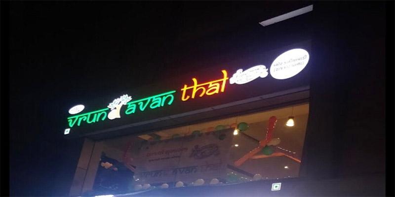 The Vrundavan Thal Banner