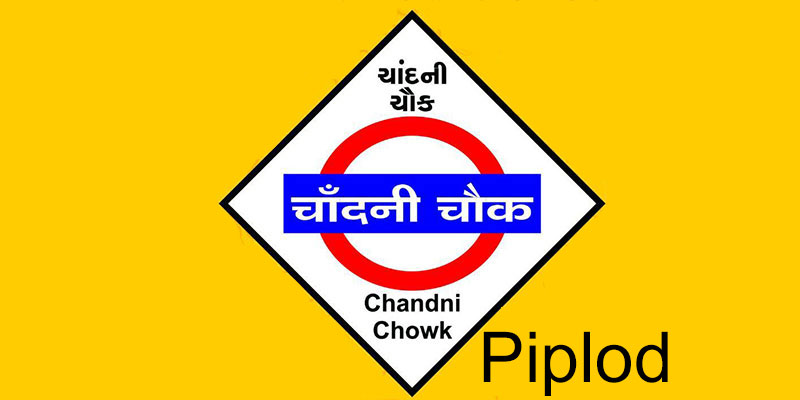 Chandani Chowk Chaat Banner