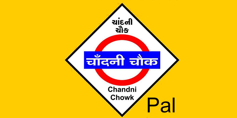 Chandani Chowk Chaat Banner