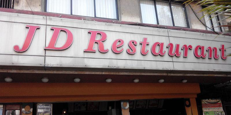 J D Restaurant Banner